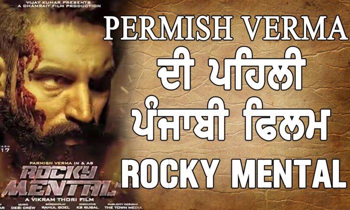 Rocky Mental punjabi movie